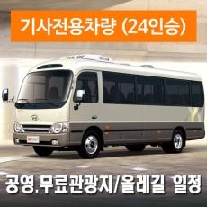 24인승차량 + 전용기사(수고비포함) - 공영.무료관광지/올레길 일정