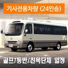 24인승차량 + 전용기사(수고비포함) - 골프/등반/세미나 일정