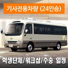24인승차량 + 전용기사(수고비포함) - 결혼식/수송/드라이브 일정