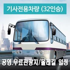 32인승차량 + 전용기사(수고비포함) -  공영.무료관광지/올레길 일정