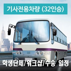 32인승차량 + 전용기사(수고비포함) - 결혼식/수송/드라이브 일정