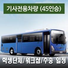 45인승차량 + 전용기사(수고비포함) -  결혼식/수송/드라이브 일정