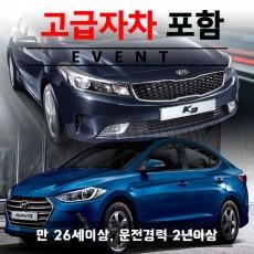 ※준중형차량특가※ 아반떼AD / 더뉴K3 (랜덤) + 완전자차