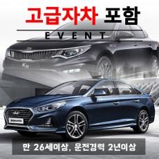 [한정기간 특가판매] LF소나타 뉴라이즈 / 더뉴K5 (랜덤) + 고급자차