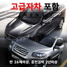 쏘렌토 / 싼타페DM 7인승 (랜덤) + 고급자차