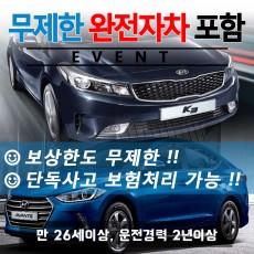 아반떼AD/ 더뉴K3 (랜덤) + 무제한 완전자차 (※보상한도 무제한, 단독사고시 일반자차보험으로 변경됨※)