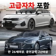 [한정기간 특가판매] 쏘나타 DN8 / 3세대K5 (랜덤) + 고급자차